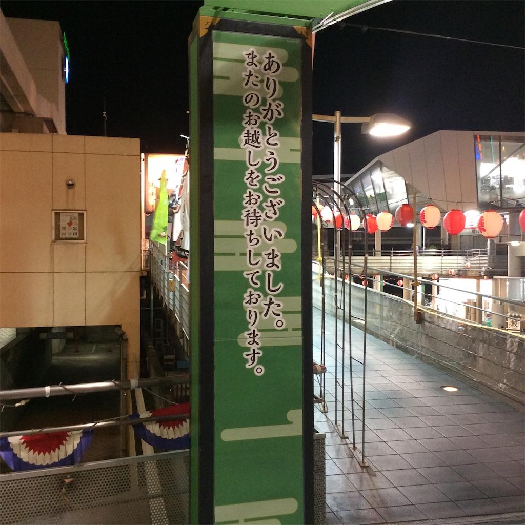 f:id:tsumetaimizuburo:20160831222230j:image