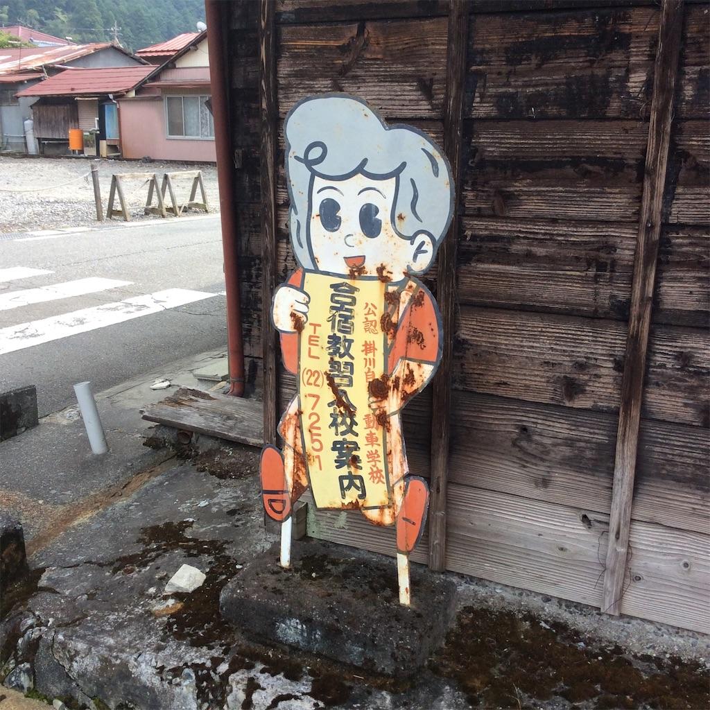 f:id:tsumetaimizuburo:20160918125539j:image