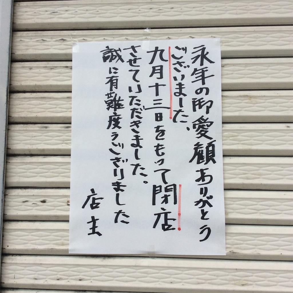 f:id:tsumetaimizuburo:20160918125618j:image