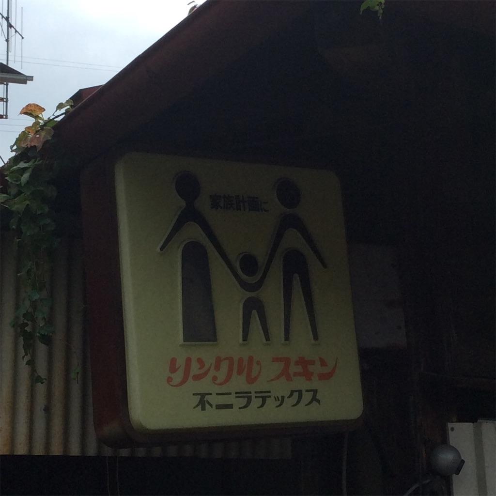 f:id:tsumetaimizuburo:20160918130254j:image