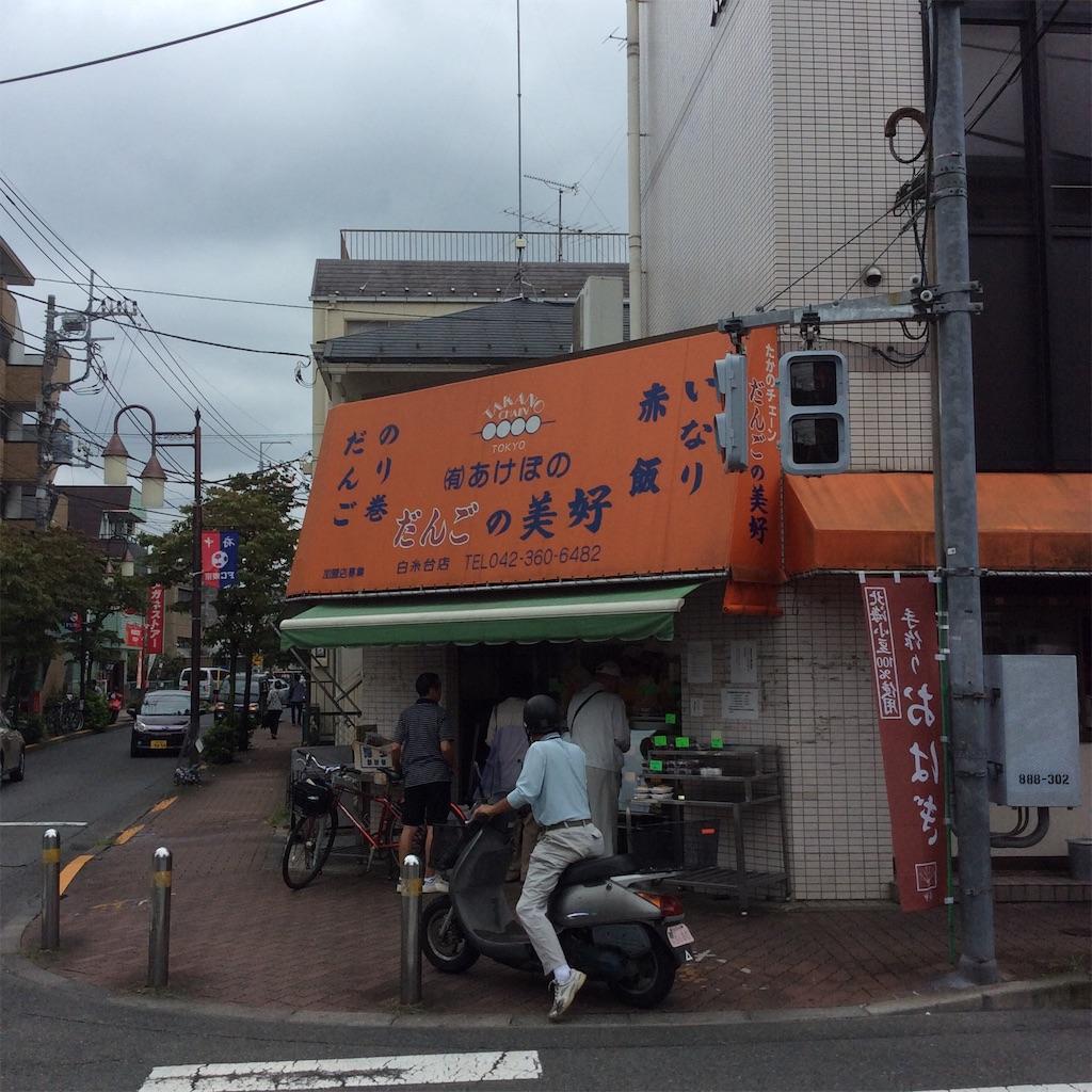 f:id:tsumetaimizuburo:20160924215924j:image