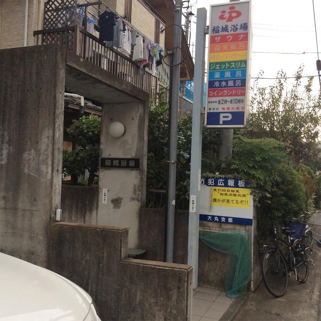 f:id:tsumetaimizuburo:20161023190204j:image