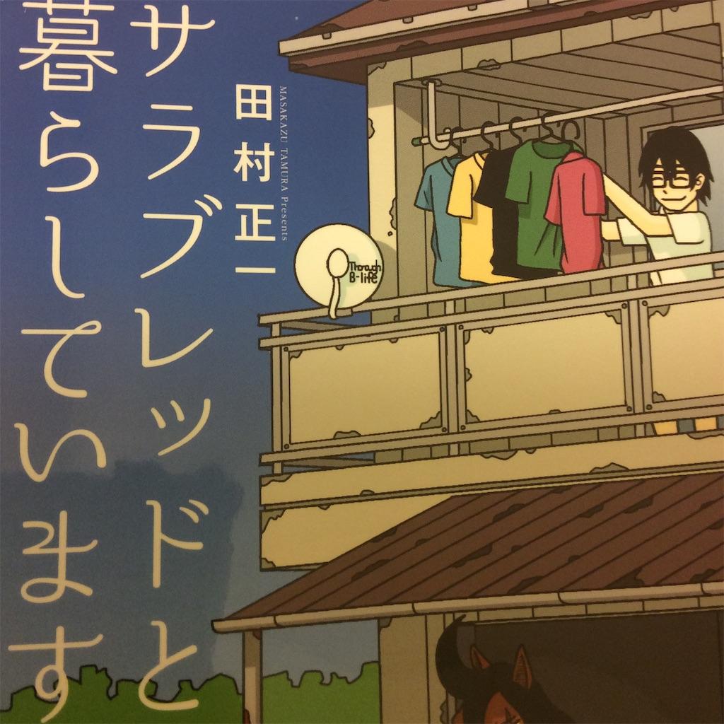 f:id:tsumetaimizuburo:20161102233257j:image