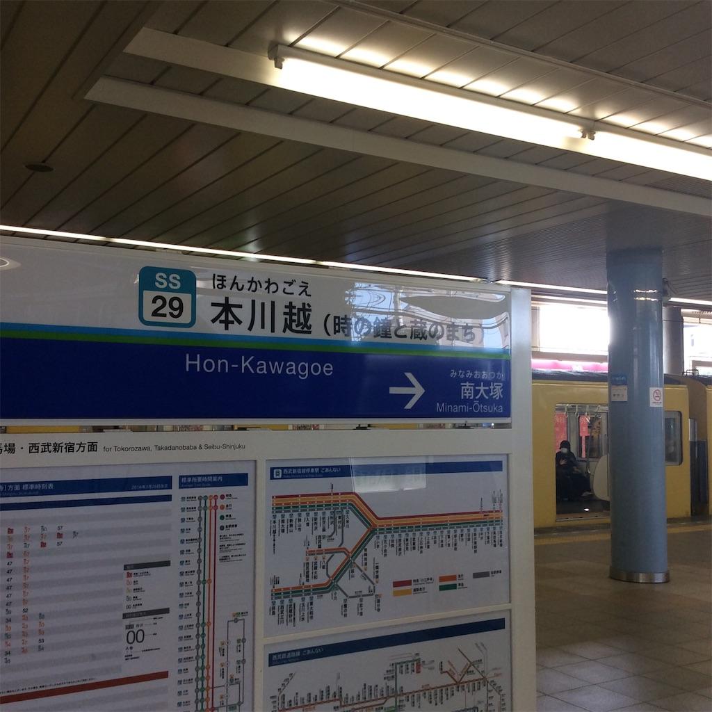 f:id:tsumetaimizuburo:20161106141005j:image