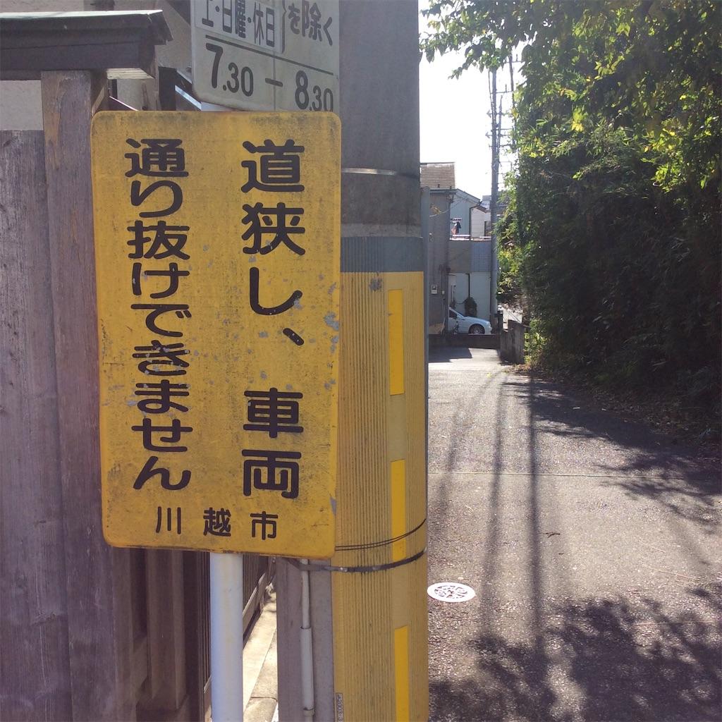 f:id:tsumetaimizuburo:20161106142704j:image