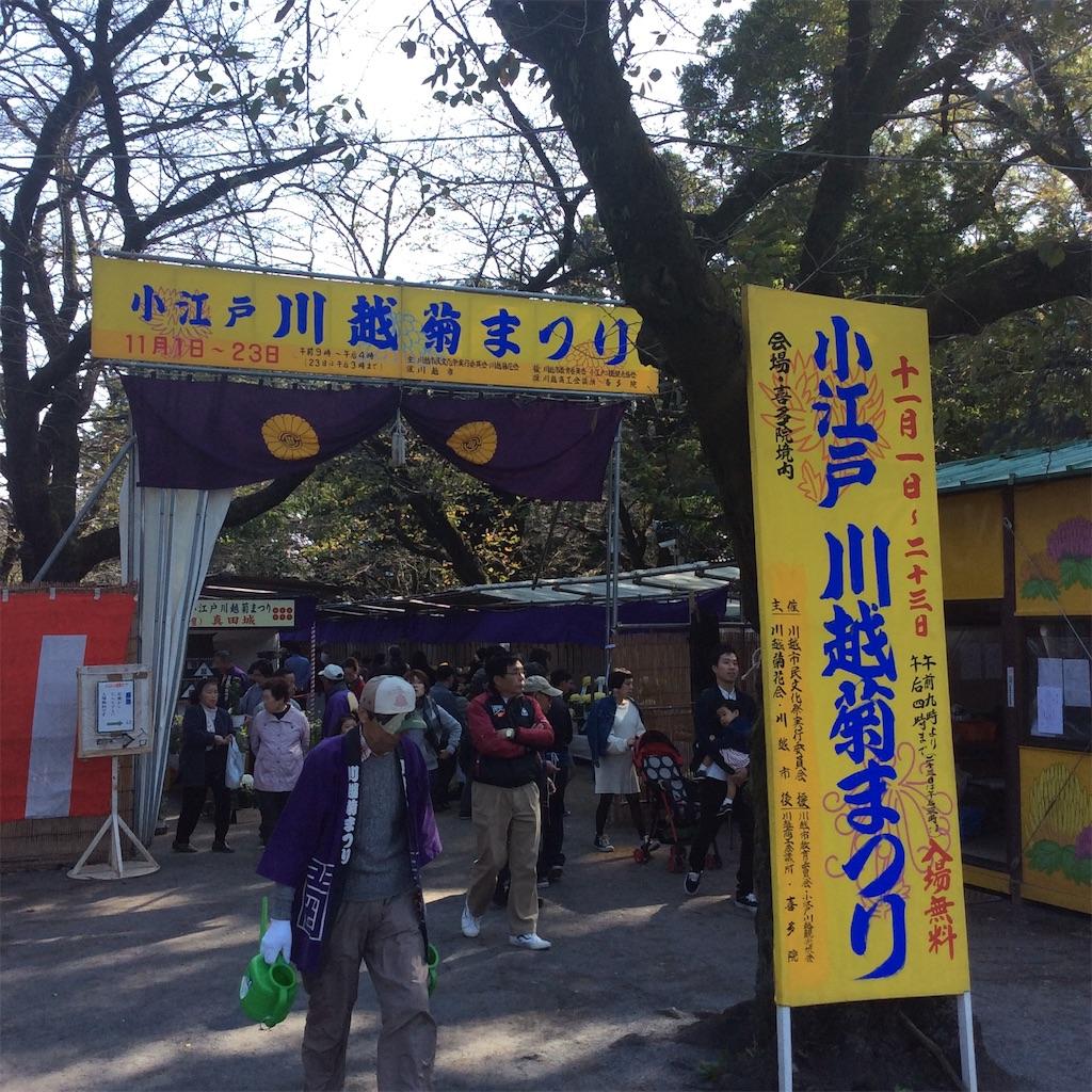 f:id:tsumetaimizuburo:20161106143120j:image
