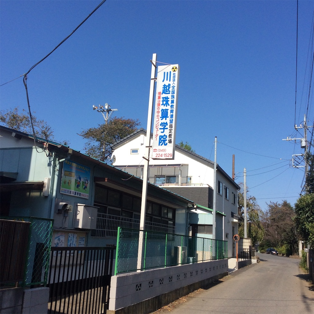 f:id:tsumetaimizuburo:20161106143854j:image