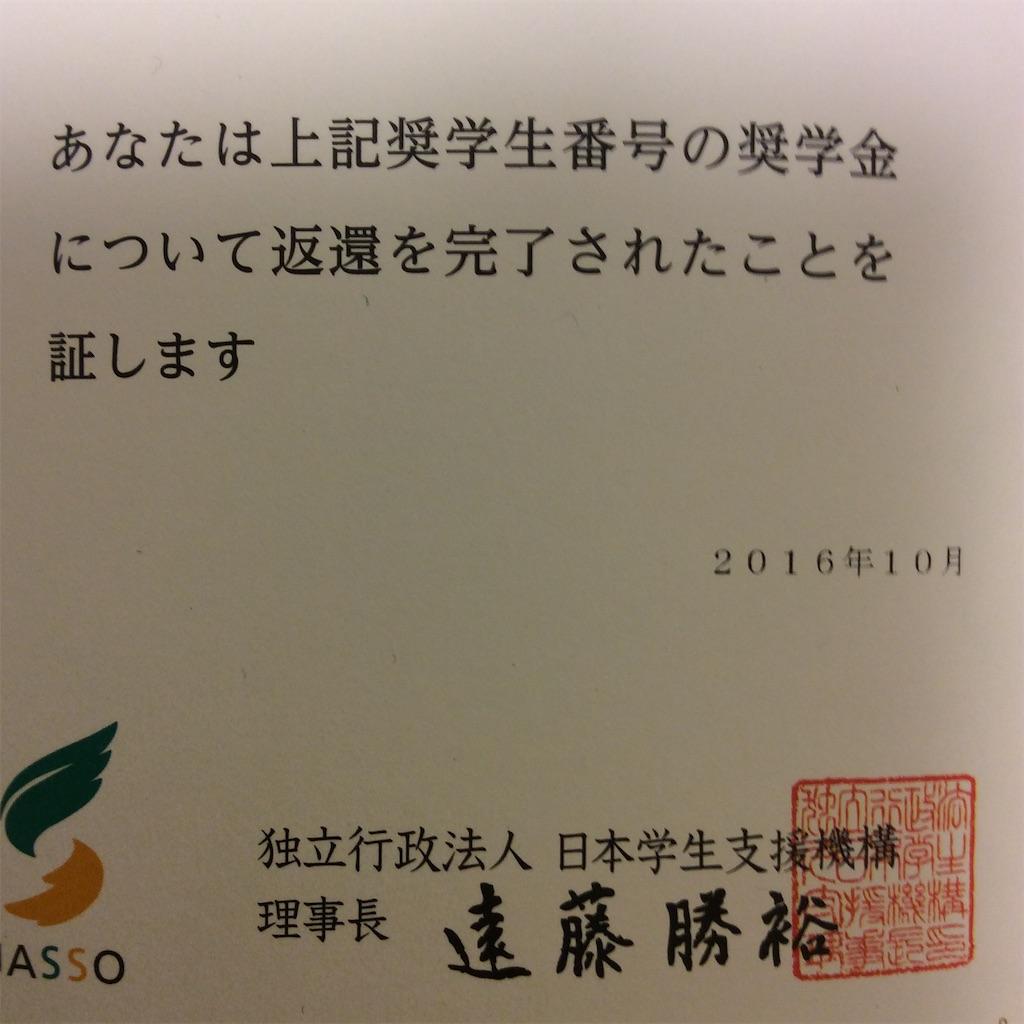 f:id:tsumetaimizuburo:20161115222826j:image