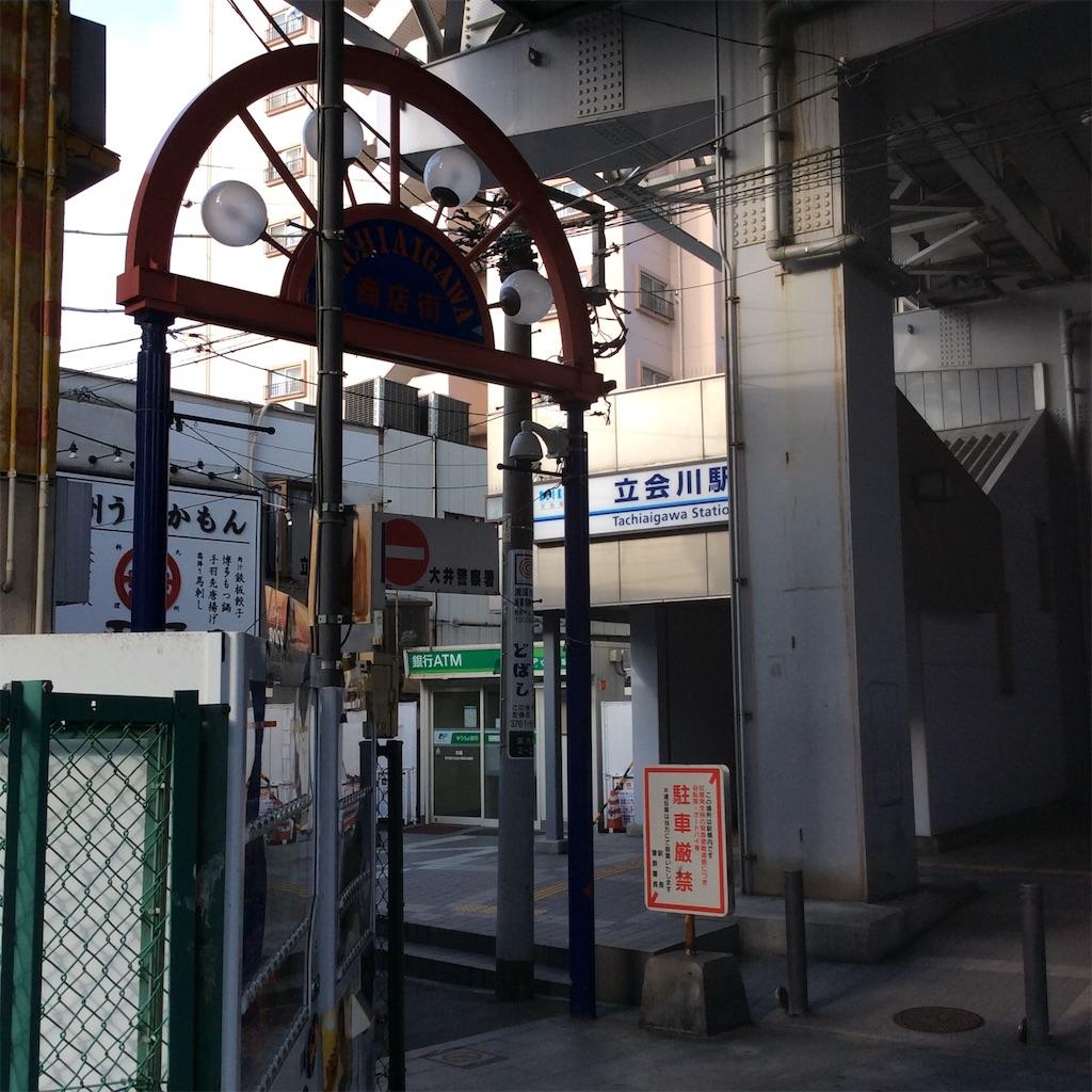 f:id:tsumetaimizuburo:20161119115702j:image