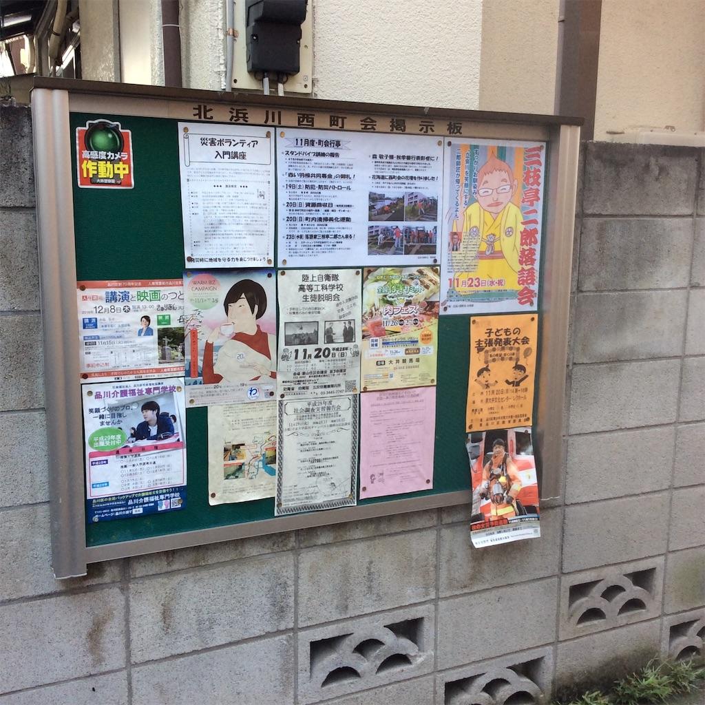 f:id:tsumetaimizuburo:20161119122801j:image