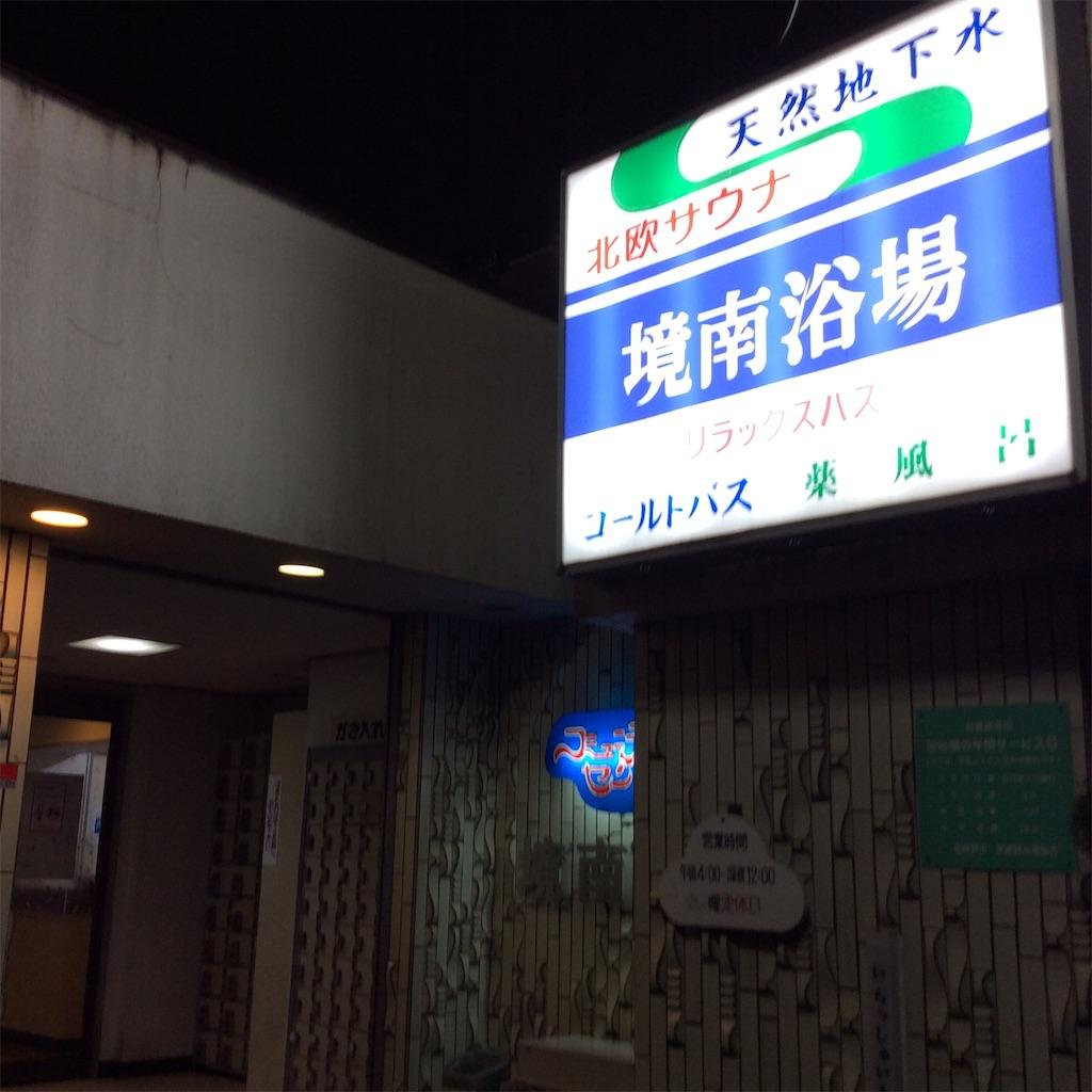 f:id:tsumetaimizuburo:20161121214514j:image