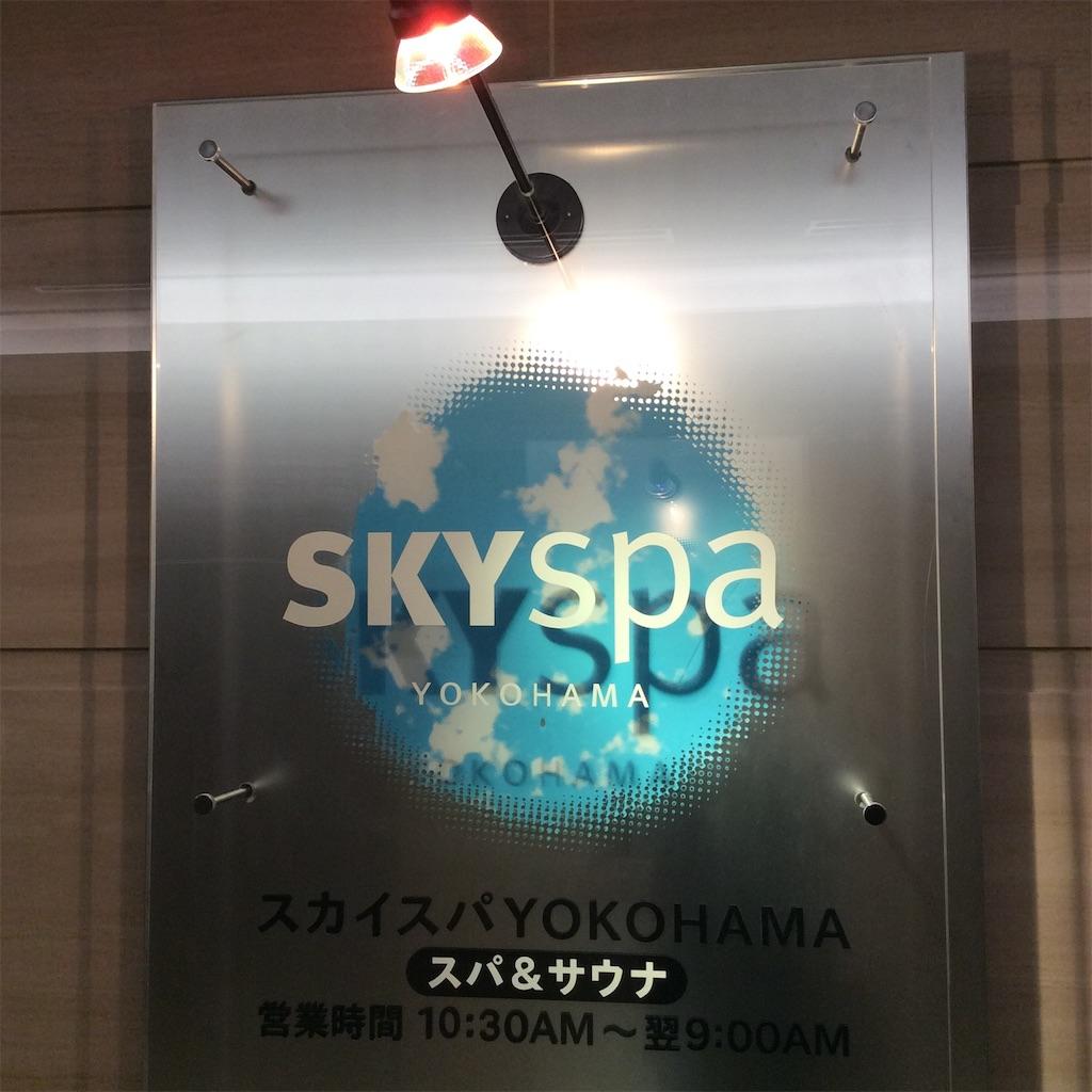 f:id:tsumetaimizuburo:20161123235155j:image