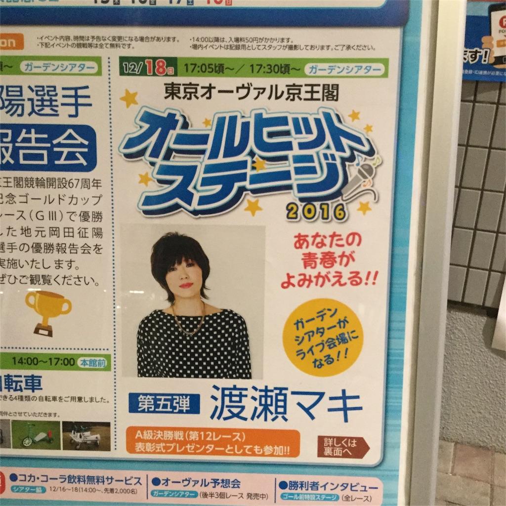 f:id:tsumetaimizuburo:20161218215822j:image