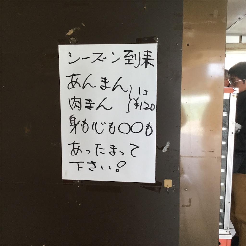 f:id:tsumetaimizuburo:20161231004738j:image
