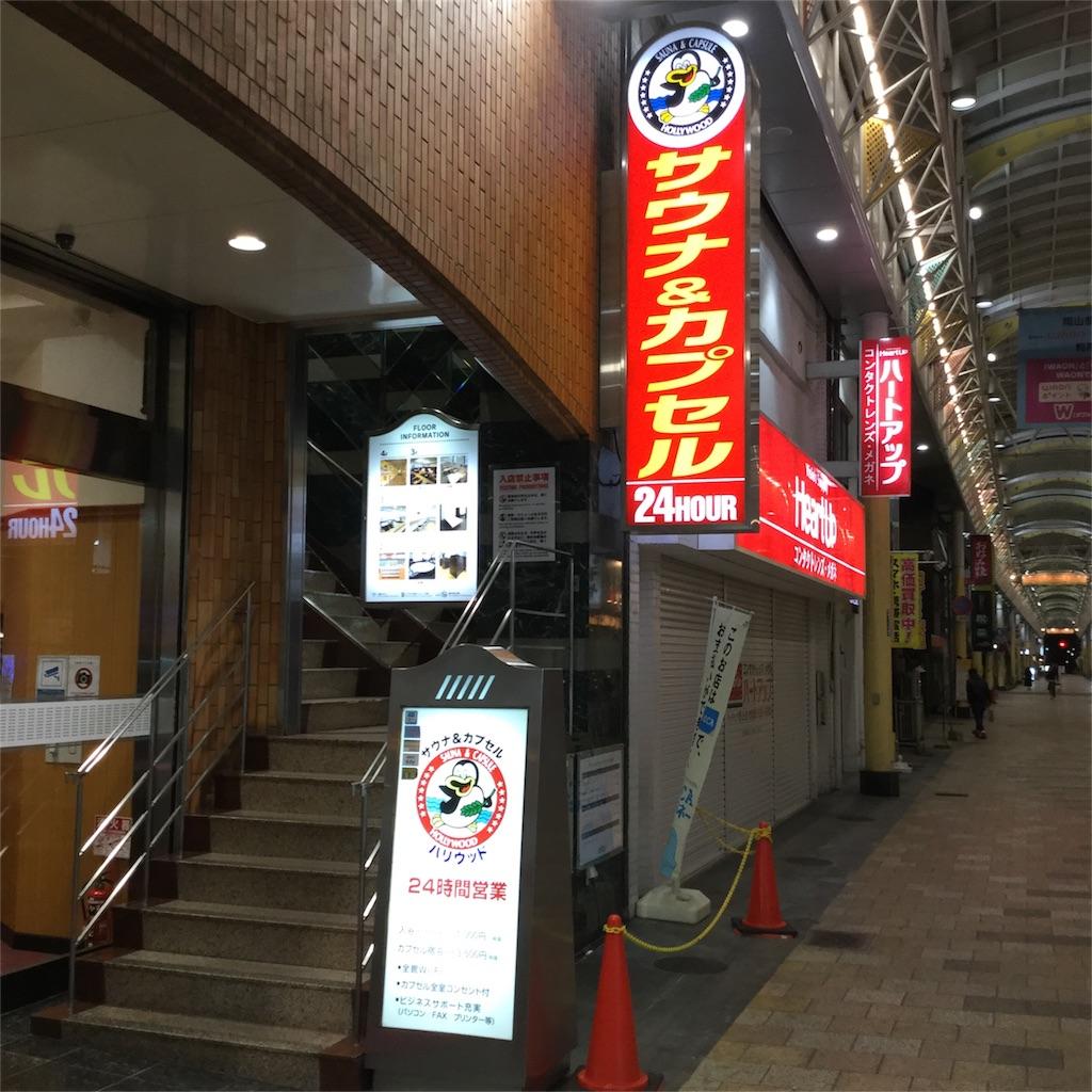 f:id:tsumetaimizuburo:20170106234014j:image
