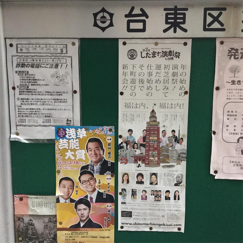 f:id:tsumetaimizuburo:20170108234203j:image