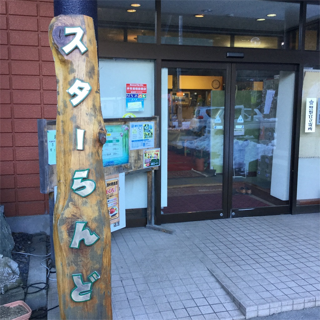 f:id:tsumetaimizuburo:20170116214947j:image