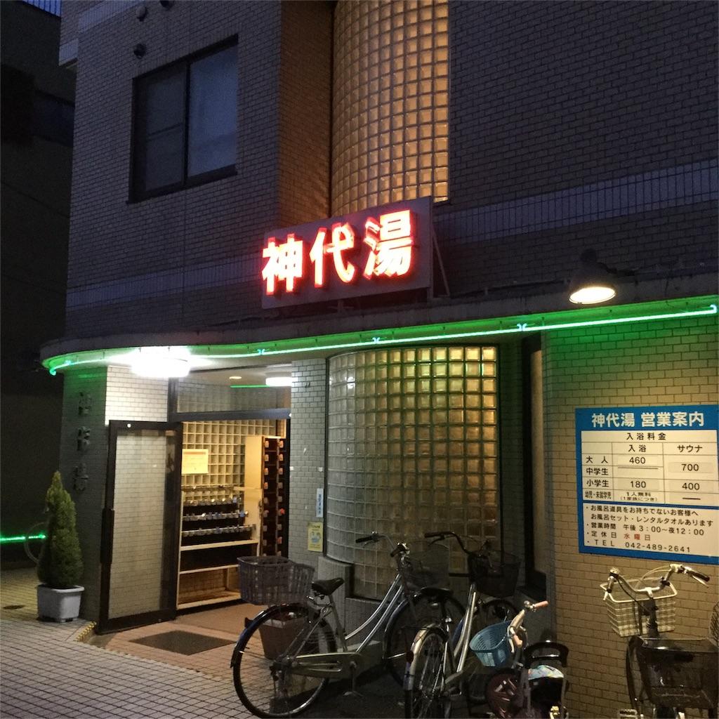 f:id:tsumetaimizuburo:20170123222013j:image