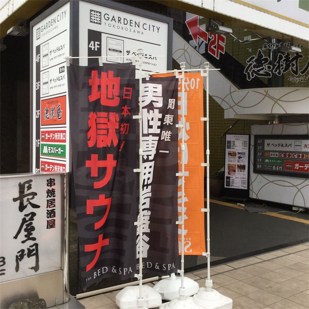 f:id:tsumetaimizuburo:20170307223222j:image