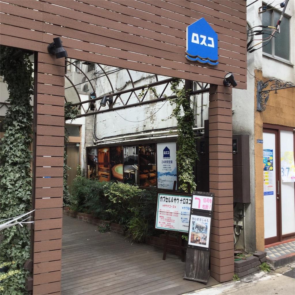 f:id:tsumetaimizuburo:20170307224834j:image