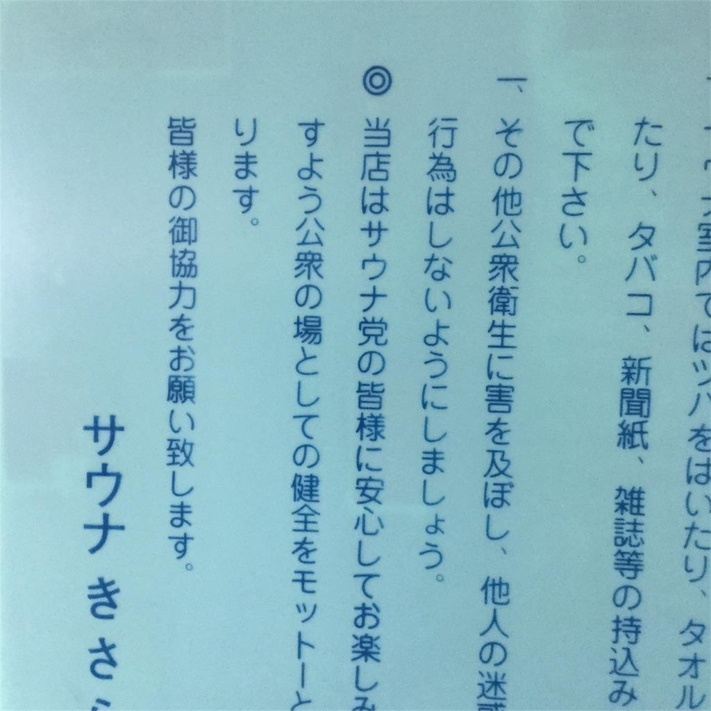 f:id:tsumetaimizuburo:20170410215542j:image