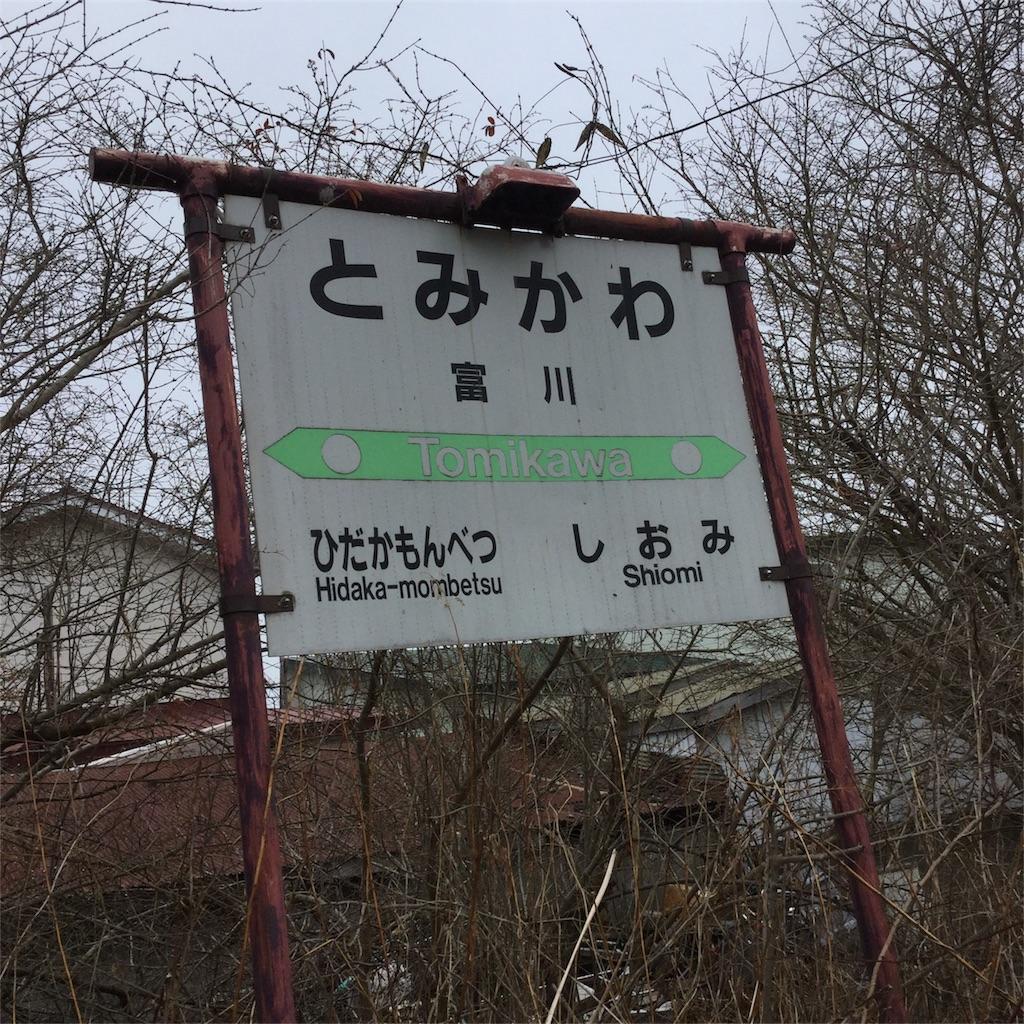 f:id:tsumetaimizuburo:20170426225436j:image