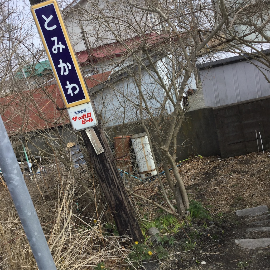 f:id:tsumetaimizuburo:20170426230759j:image