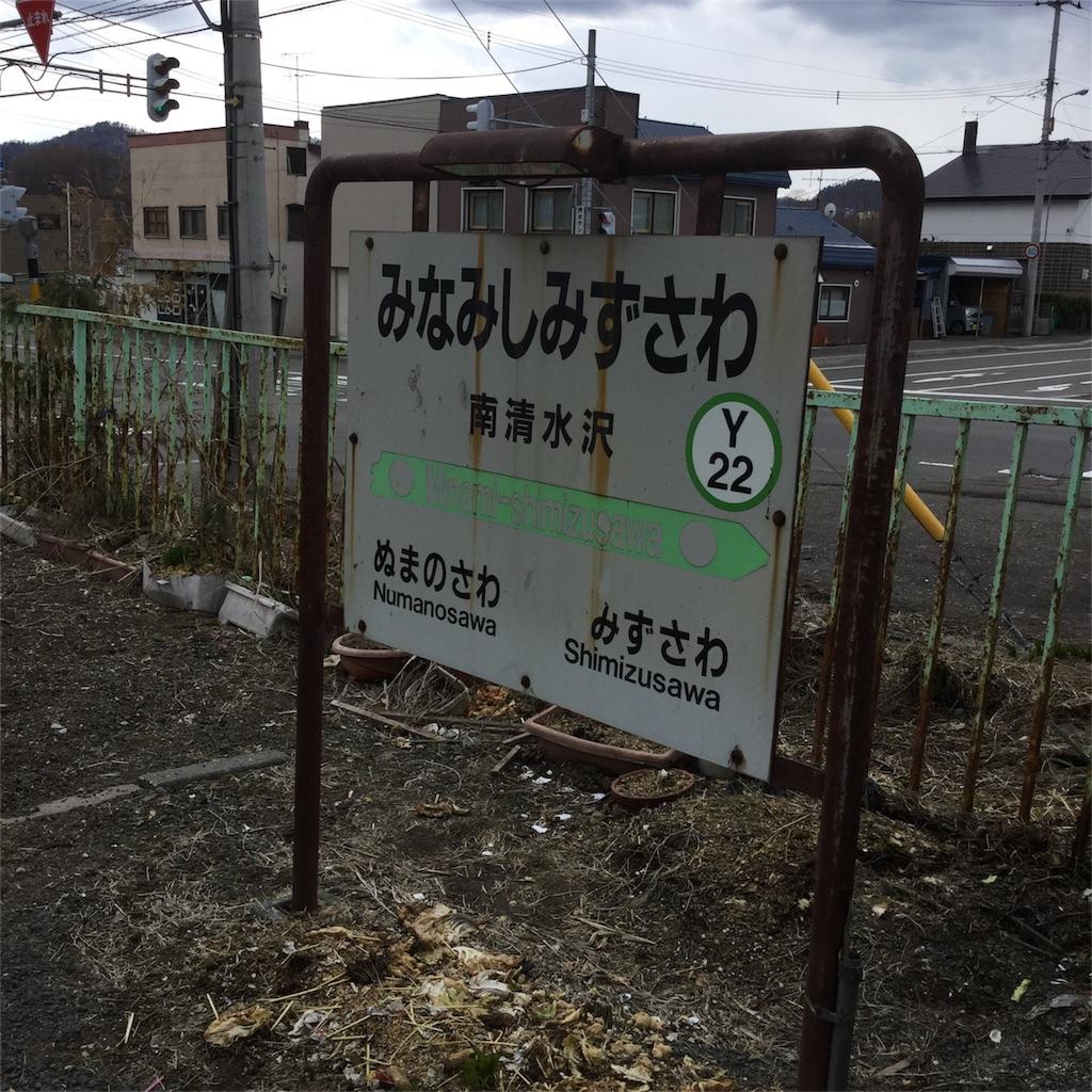 f:id:tsumetaimizuburo:20170428232243j:image