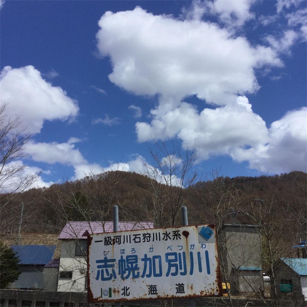 f:id:tsumetaimizuburo:20170428234436j:image