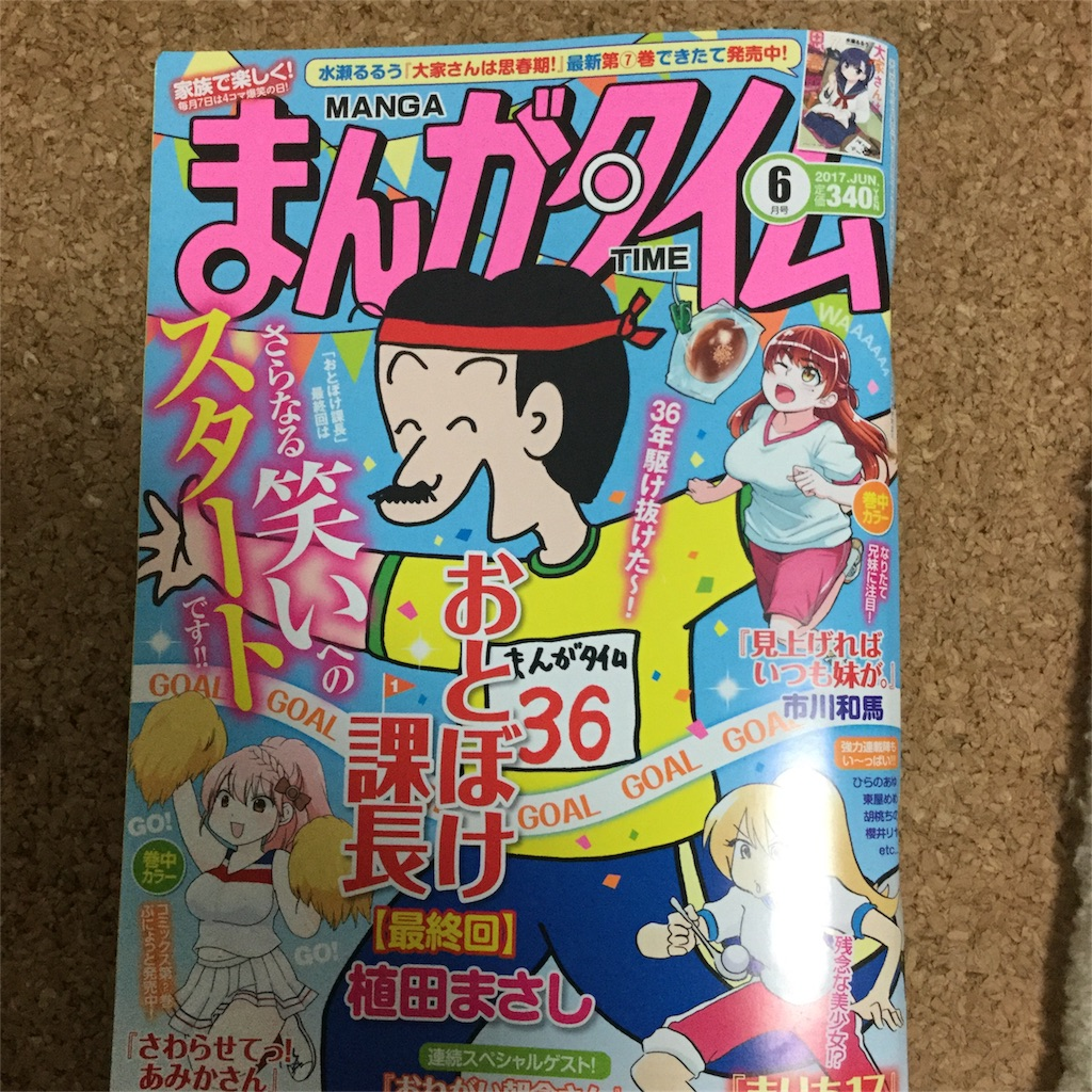 f:id:tsumetaimizuburo:20170511221146j:image