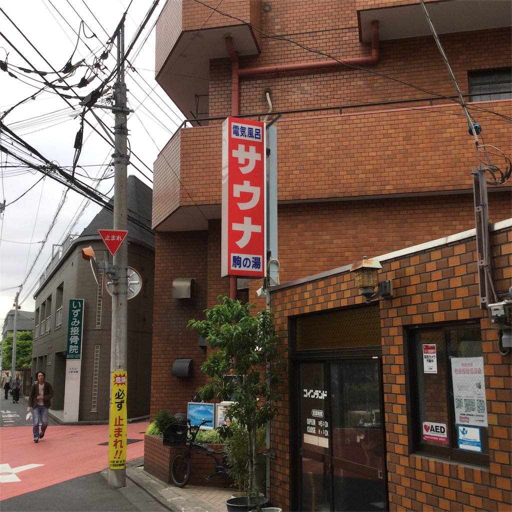 f:id:tsumetaimizuburo:20170517221002j:image