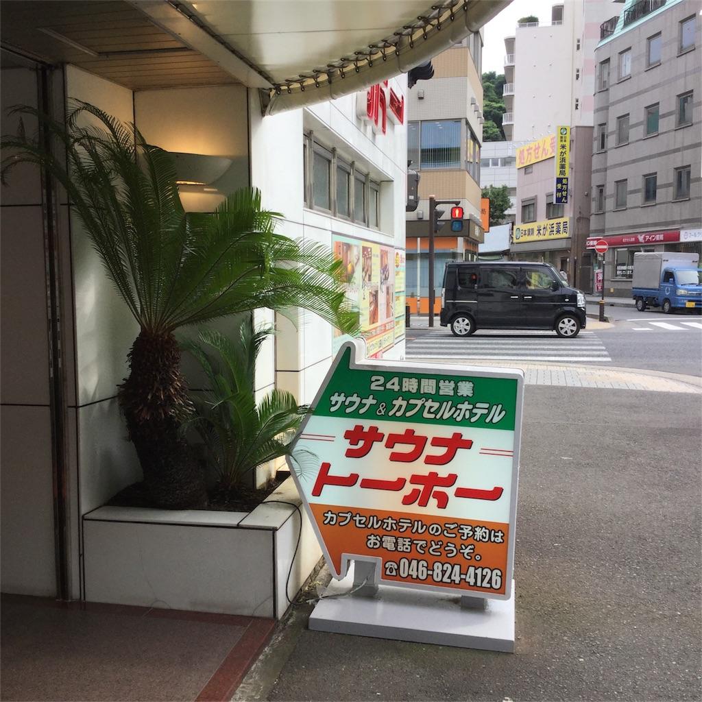 f:id:tsumetaimizuburo:20170626222322j:image