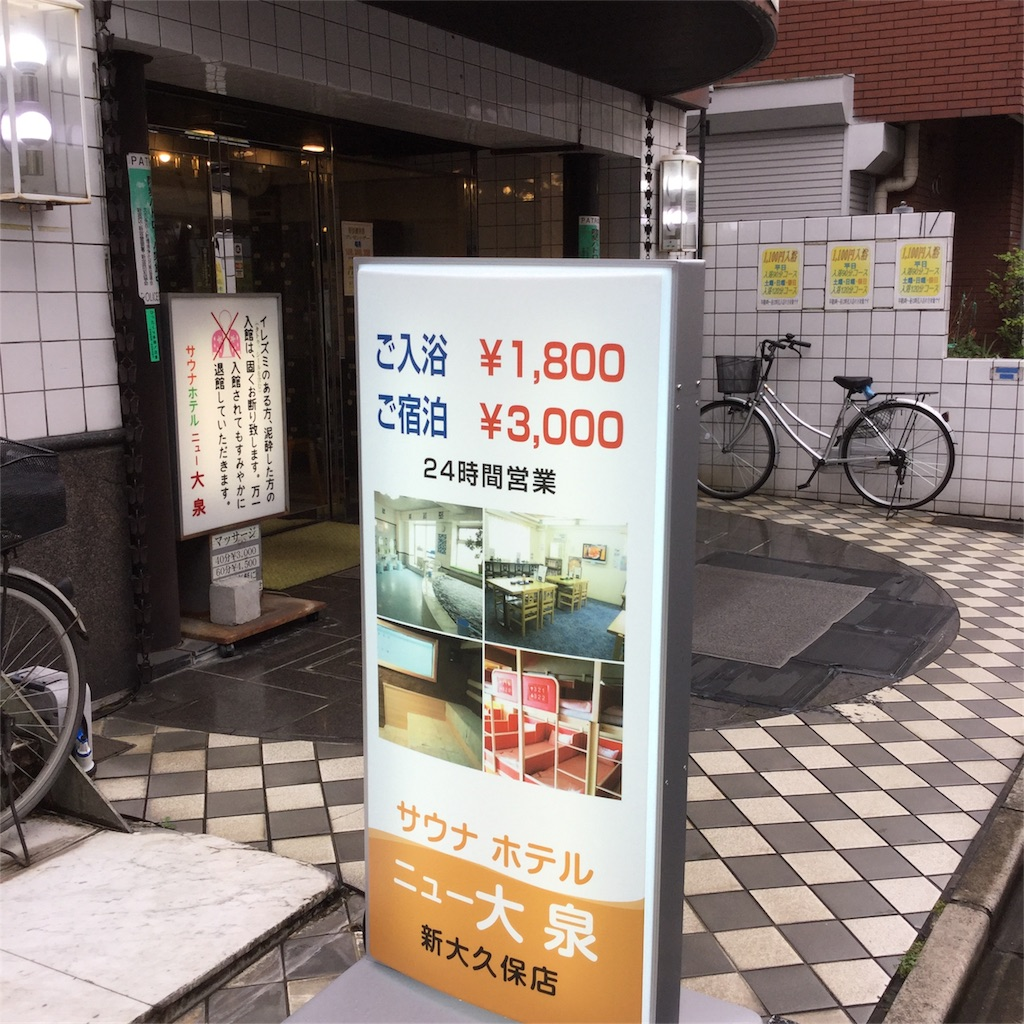 f:id:tsumetaimizuburo:20170701231435j:image