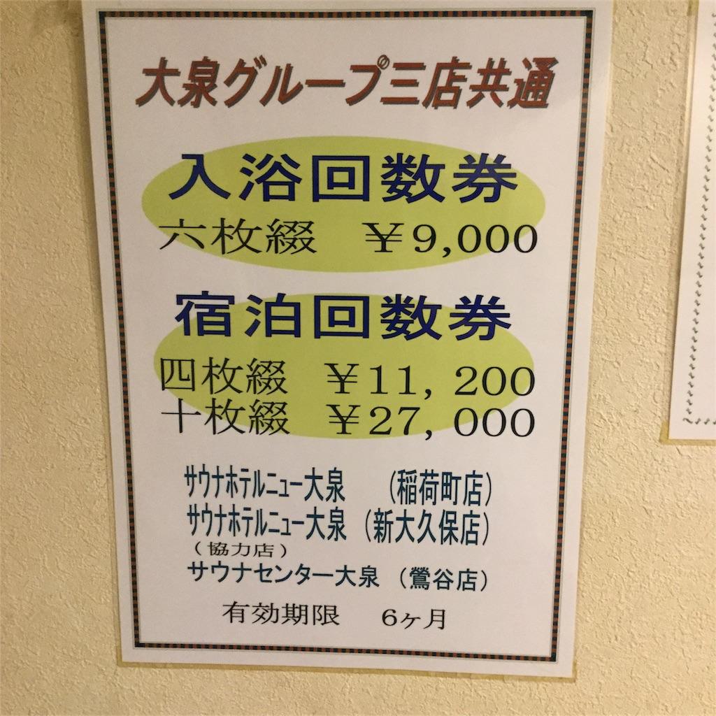 f:id:tsumetaimizuburo:20170701234140j:image