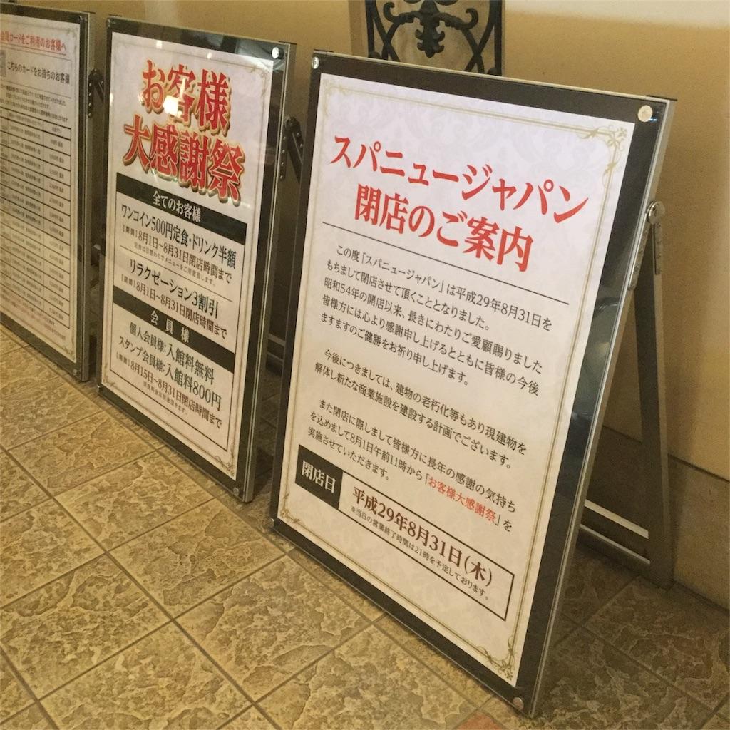 f:id:tsumetaimizuburo:20170709220744j:image