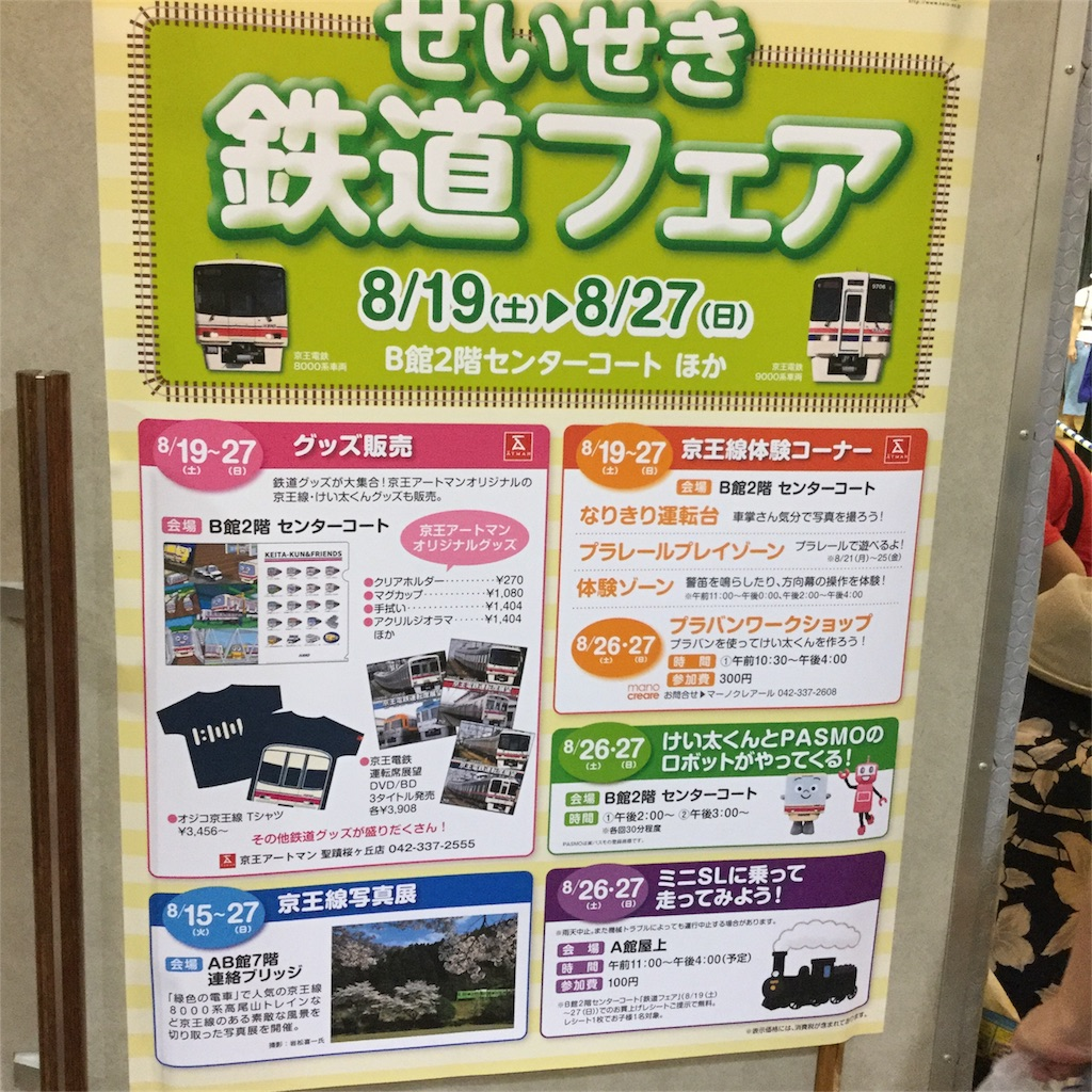 f:id:tsumetaimizuburo:20170723222600j:image