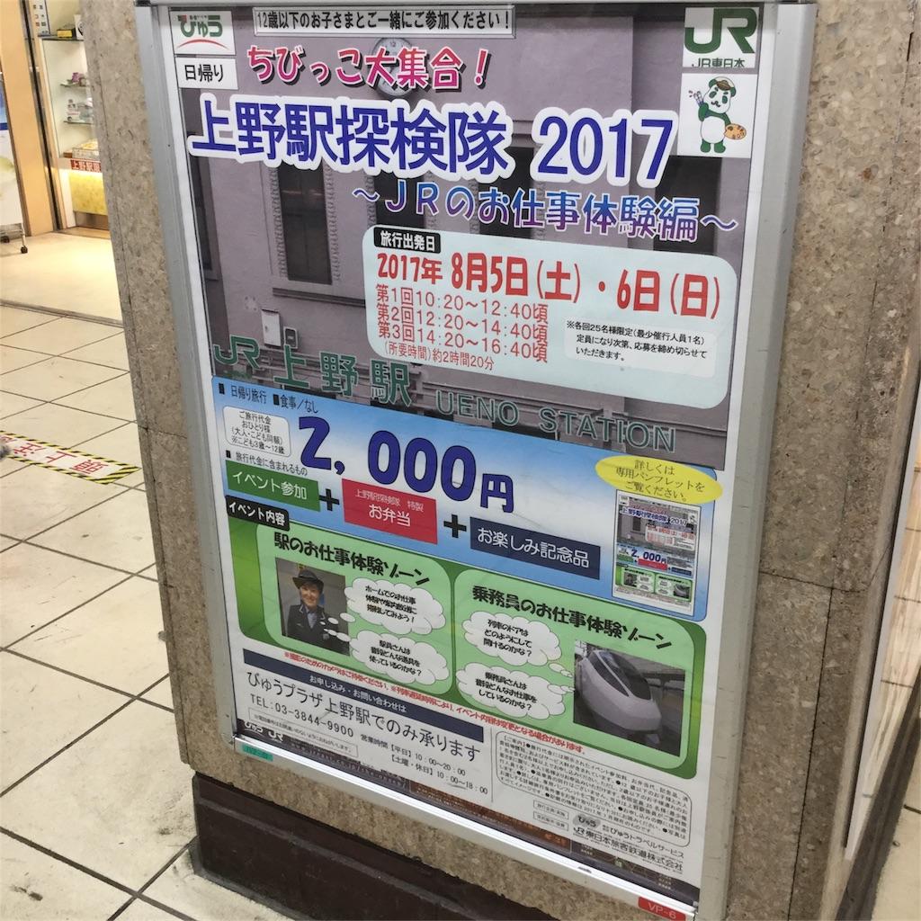 f:id:tsumetaimizuburo:20170806224041j:image