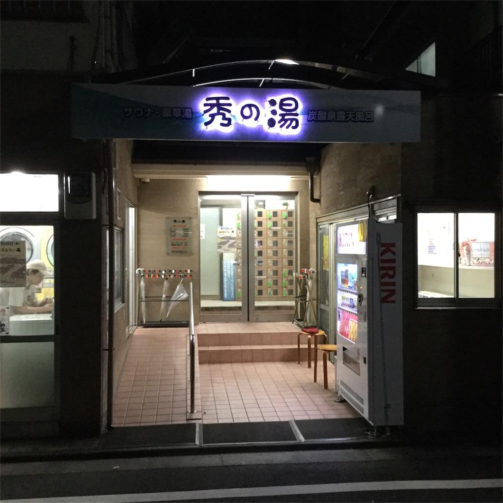 f:id:tsumetaimizuburo:20170812080824j:image