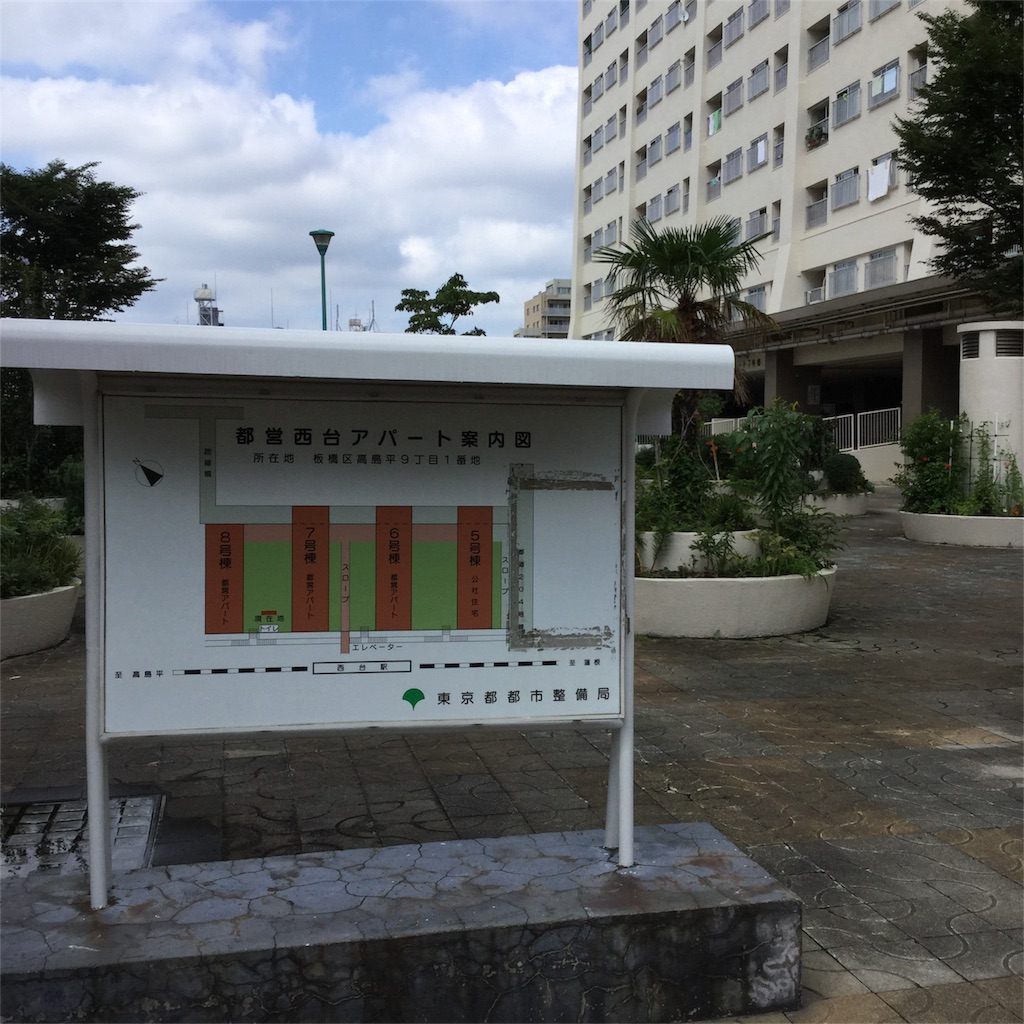 f:id:tsumetaimizuburo:20170815232130j:image