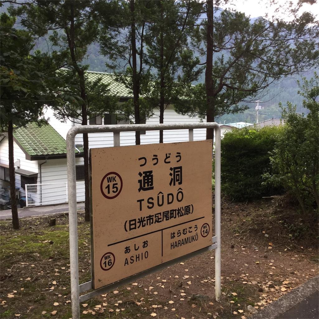f:id:tsumetaimizuburo:20170910220906j:image