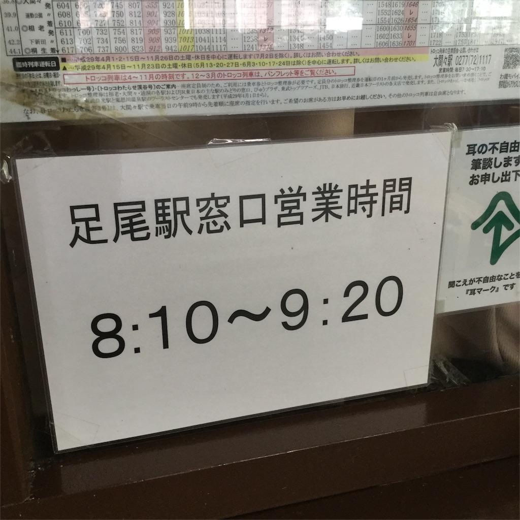 f:id:tsumetaimizuburo:20170912212835j:image
