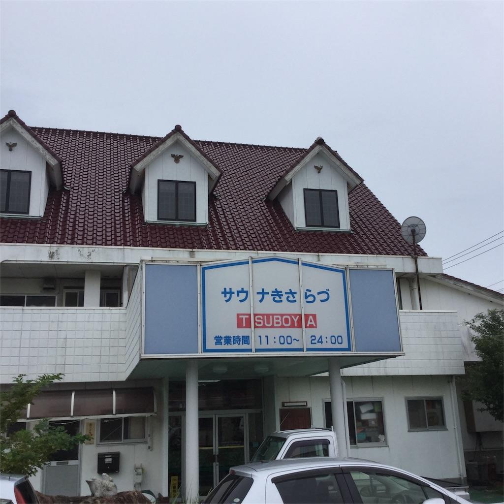 f:id:tsumetaimizuburo:20170918094520j:image