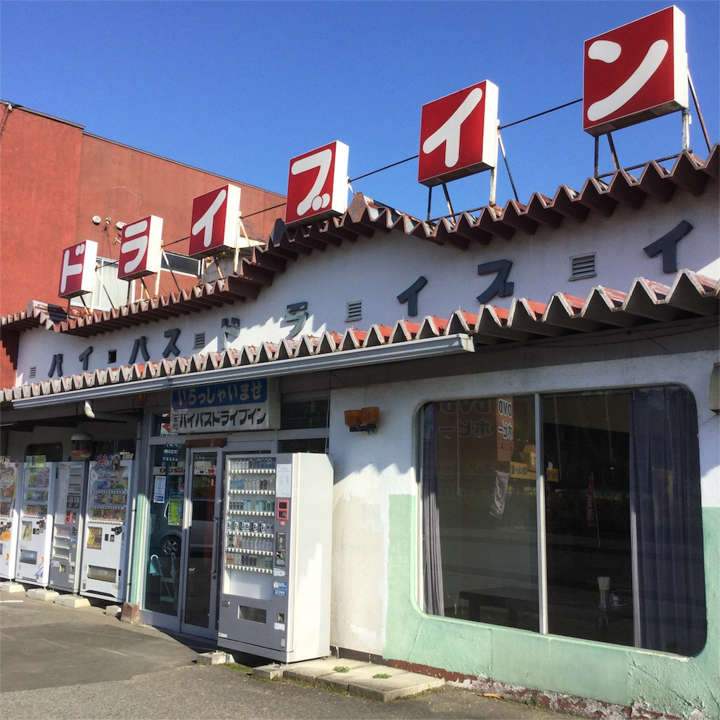 f:id:tsumetaimizuburo:20171105213141j:image