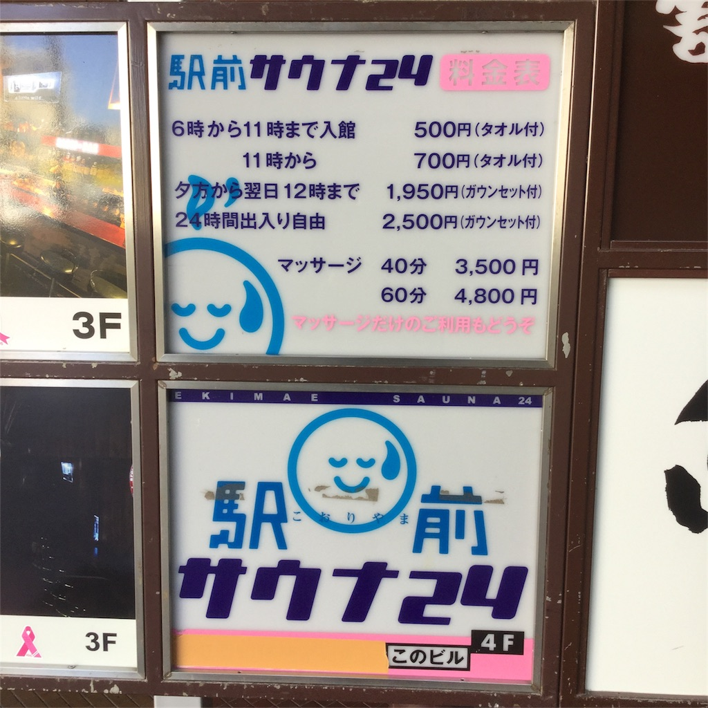 f:id:tsumetaimizuburo:20171108212937j:image