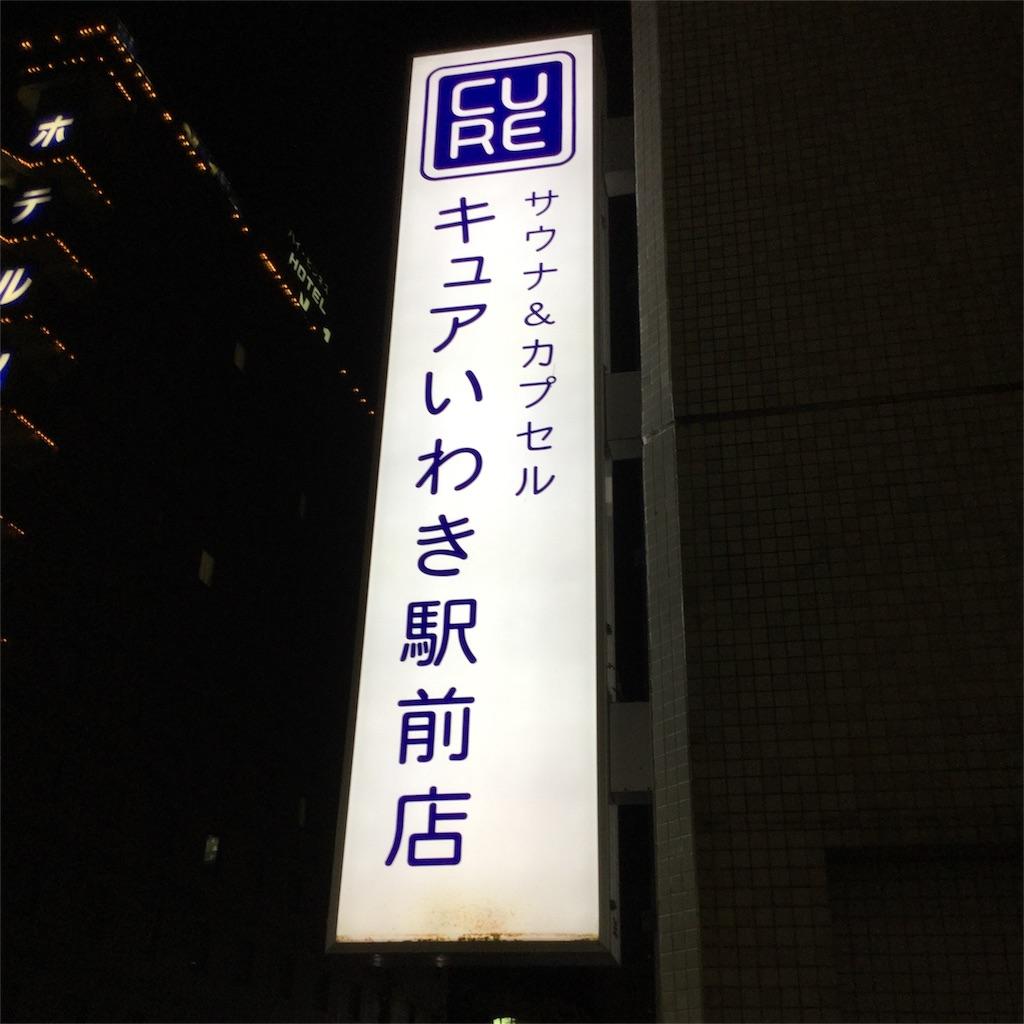f:id:tsumetaimizuburo:20171113213915j:image