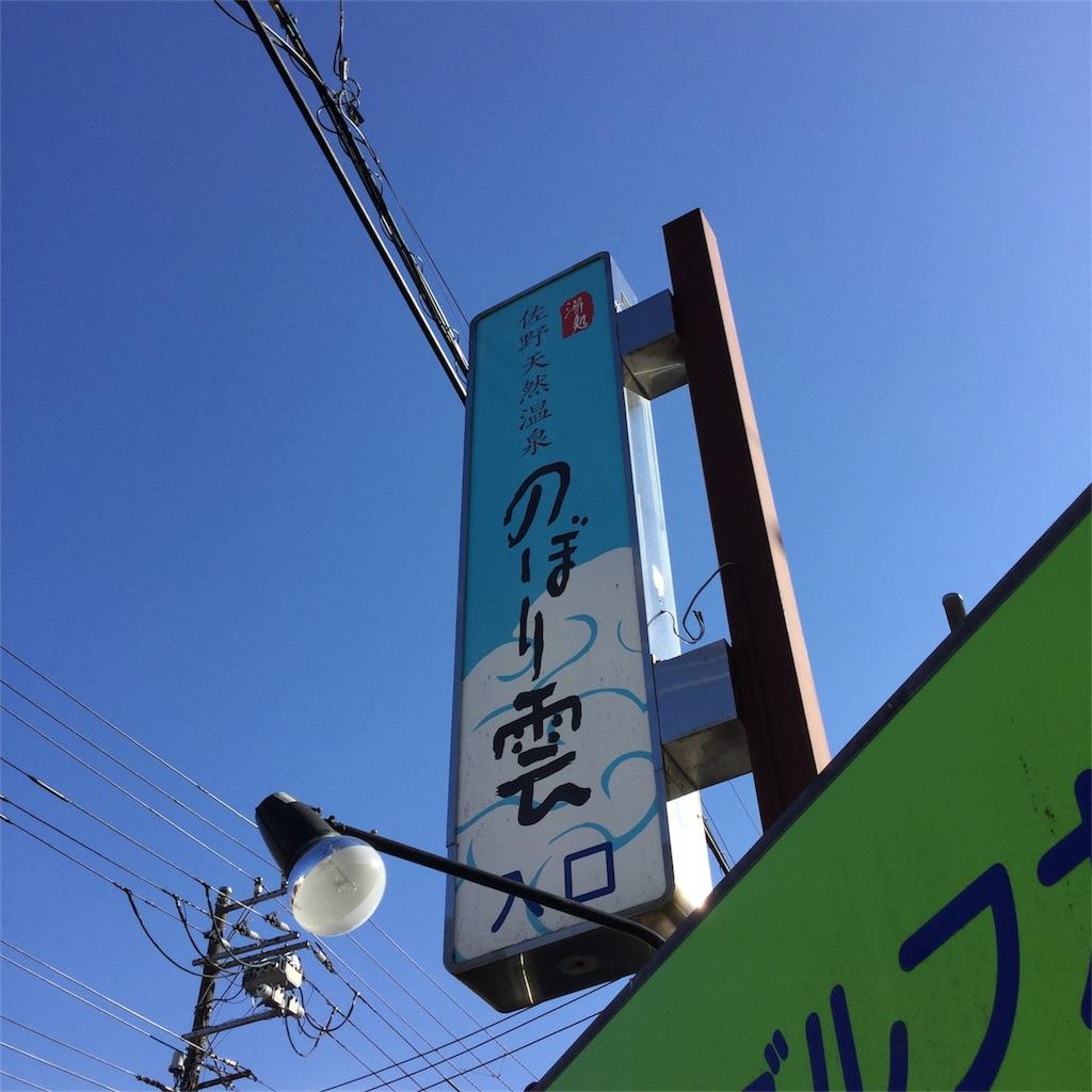 f:id:tsumetaimizuburo:20171130214505j:image