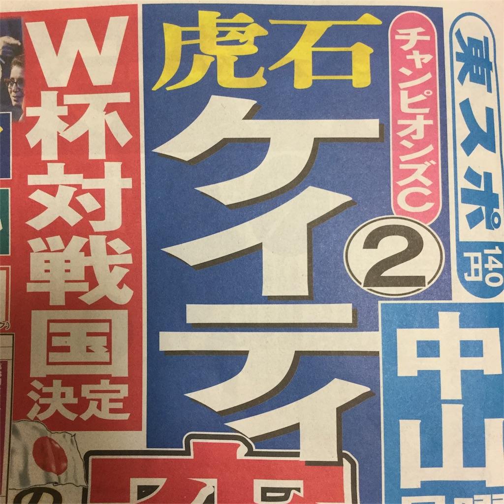 f:id:tsumetaimizuburo:20171202230302j:image