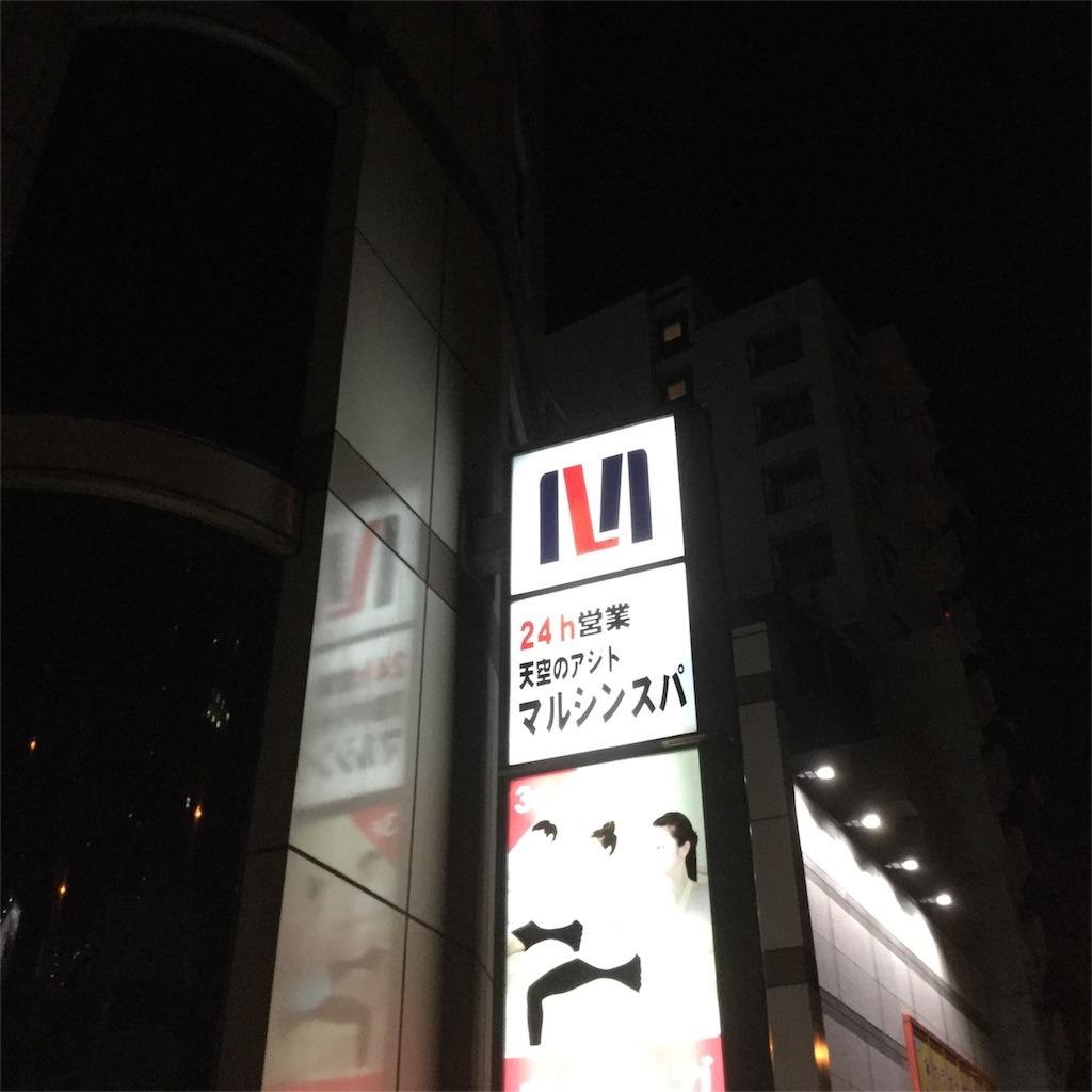 f:id:tsumetaimizuburo:20171207221924j:image