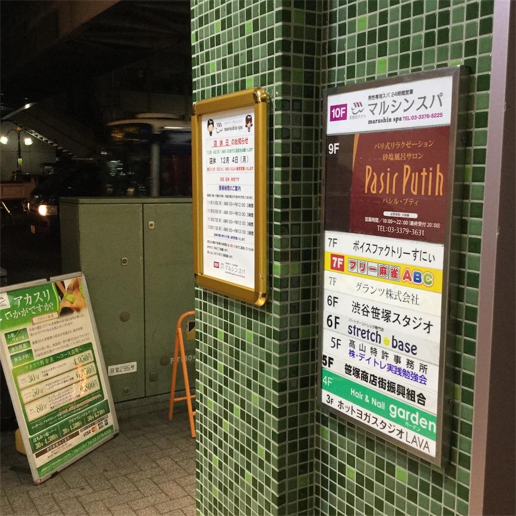 f:id:tsumetaimizuburo:20171207222802j:image