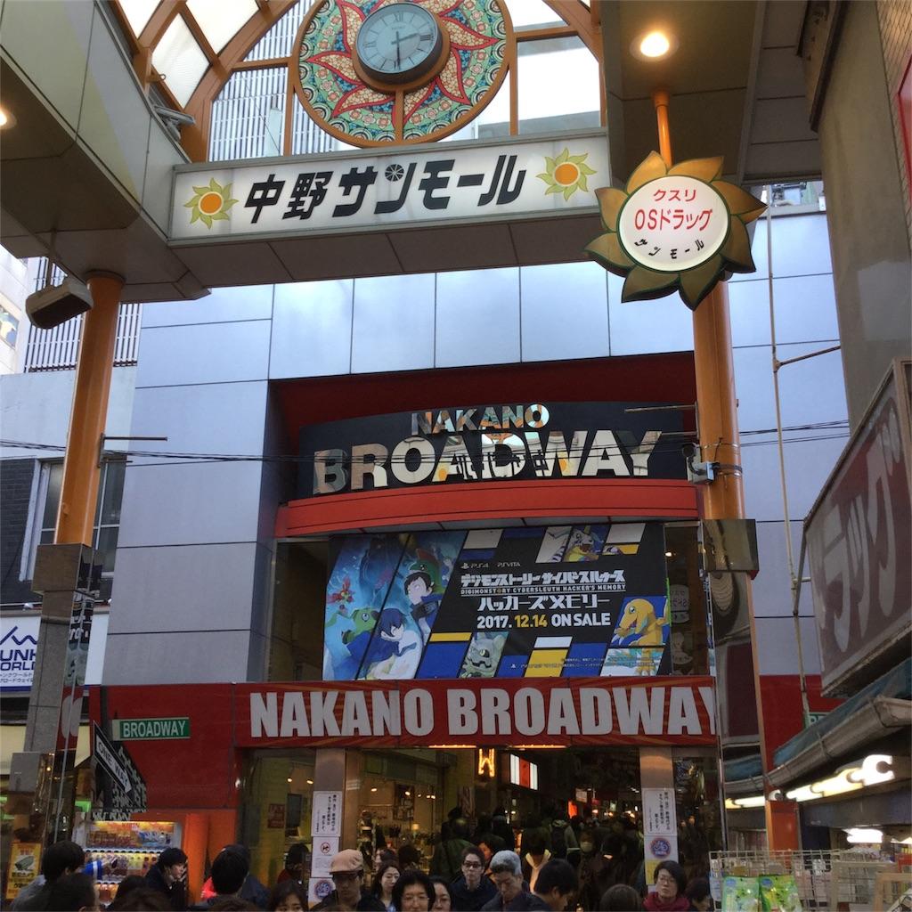 f:id:tsumetaimizuburo:20171210211017j:image